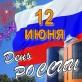 Отмечаем День РОССИИ